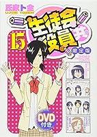 DVD付き 生徒会役員共(15)限定版 (講談社キャラクターズライツ)