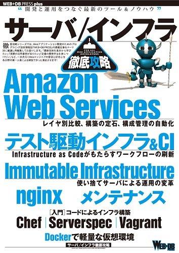 サーバ/インフラ徹底攻略 (WEB+DB PRESS plus)の詳細を見る