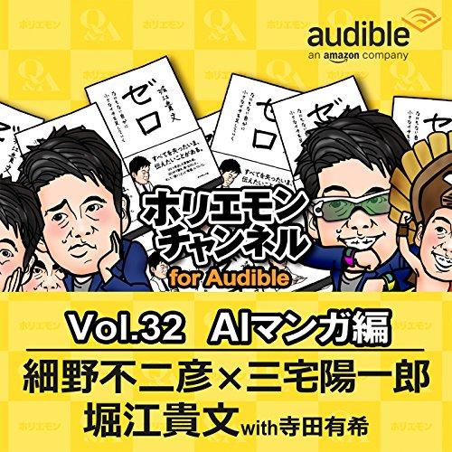 ホリエモンチャンネル for Audible-AIマンガ編- | 堀江 貴文