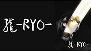 龍 -RYO-(dアニメストア)