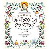 L.M.モンゴメリの「赤毛のアン」クックブック: 料理で楽しむ物語の世界