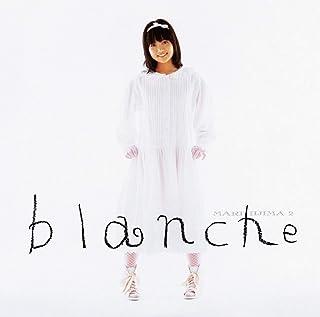 【Amazon.co.jp限定】blanche ~デラックス・エディション~ [CD + DVD] (Amazon.co.jp限定特典 : デカジャケ 付)