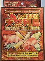 海洋堂 わがままな天然列島 孤島の爪牙 大地の動物 スターターパック 日本の天然記念物