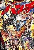 月刊コミックバンチ 2020年2月号 [雑誌] (バンチコミックス)