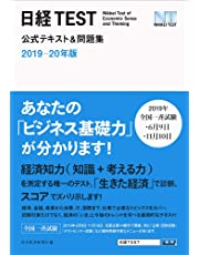 日経TEST公式テキスト&問題集 2019-20年版