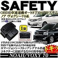 アドヴァンスジャパン OBD2 オートドアロック ノア ヴォクシー 70系 NOAH VOXY 70 全グレード対応 トヨタ OBD 車速 連動 ドアロックツール シフトP開錠