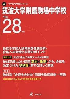 筑波大学附属駒場中学校 平成28年度 (中学校別入試問題シリーズ)