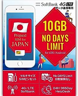 SIM プリペイドSIM 10GB 日数制限なし SoftBank 日本国内 4GLTE SIMピン付属 日本語🇯🇵 英語🇬🇧 中国語🇨🇳 24H 365Day HelpDesk📞 SIM有効期限あり