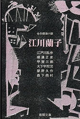 江川蘭子 (春陽文庫―合作探偵小説)