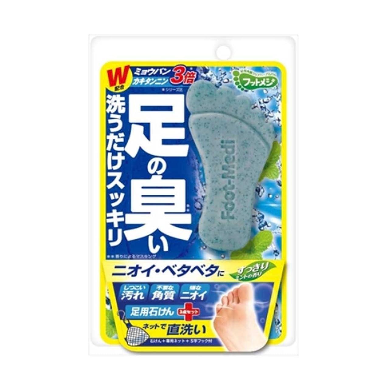 電極頭痛マーガレットミッチェルフットメジ 足用角質クリアハーブ石けん すっきりミント 60g 3個セット