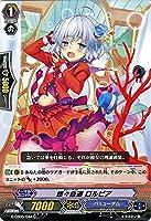 ヴァンガードG 悠々自適 ロルビア(C) 七色の歌姫