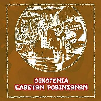 Ikogenia Elveton Rovinsonon