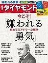 週刊ダイヤモンド 2016年7/23号 [雑誌]