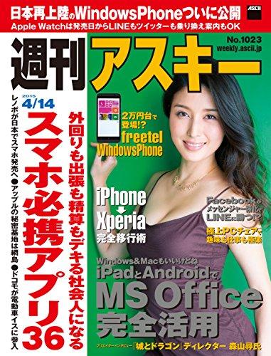 週刊アスキー 2015年 4/14号 [雑誌]