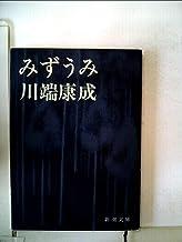 みづうみ (1960年) (新潮文庫)