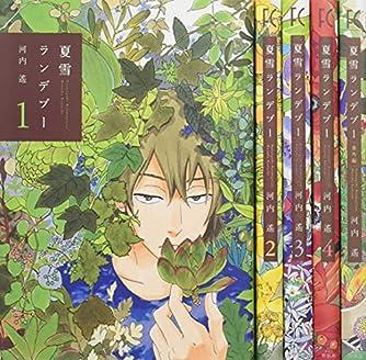 夏雪ランデブー 全5巻セット (FEELコミックス)