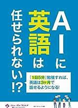 AIに英語は任せられない!?: 『1日5分』勉強すれば、英語は3ヶ月で話せるようになる!