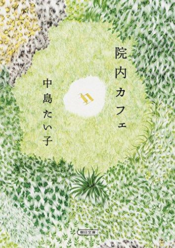 院内カフェ (朝日文庫)