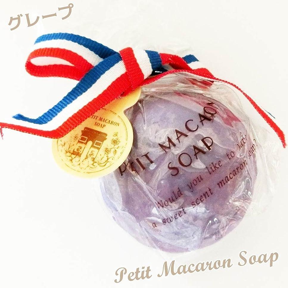 贅沢レシピ発明するプチマカロンソープ グレープ 22g