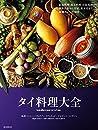 タイ料理大全:家庭料理・地方料理・宮廷料理の調理技術から食材、食文化まで。本場のレシピ100