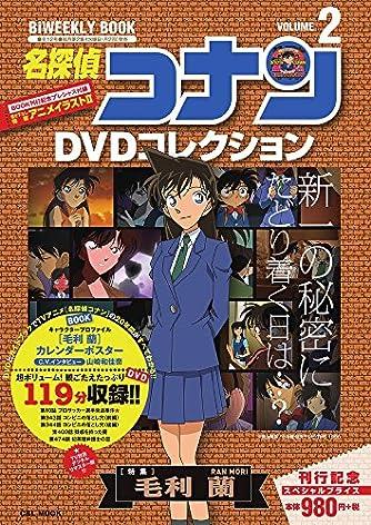 名探偵コナンDVDコレクション: バイウイークリーブック (2) (C&L MOOK バイウィークリーブック)