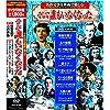 名作文学を映画で楽しむ そして誰もいなくなった DVD10枚組 ACC-070