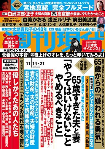 週刊現代 2020年11月14日・21日号 [雑誌]