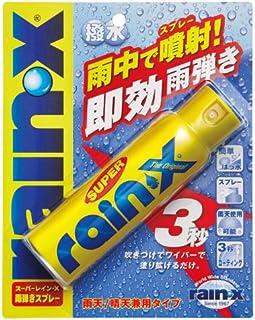 スーパーレイン・X らくラク・スプレー 8469[HTRC 3] 撥水剤