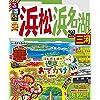 るるぶ浜松 浜名湖 三河'21 (るるぶ情報版(国内))