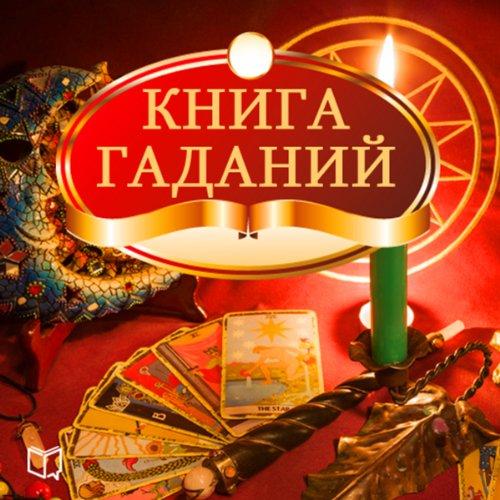 Kniga gadanij     [The Book of Divination]               By:                                                                                                                                 Svetlana Negozhina                               Narrated by:                                                                                                                                 Maria Antonova                      Length: 53 mins     Not rated yet     Overall 0.0