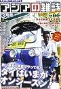 アジアの雑誌3月号