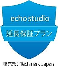 【Echo Studio用】 延長保証・事故保証プラン (3年・落下・水濡れ等の保証付き)