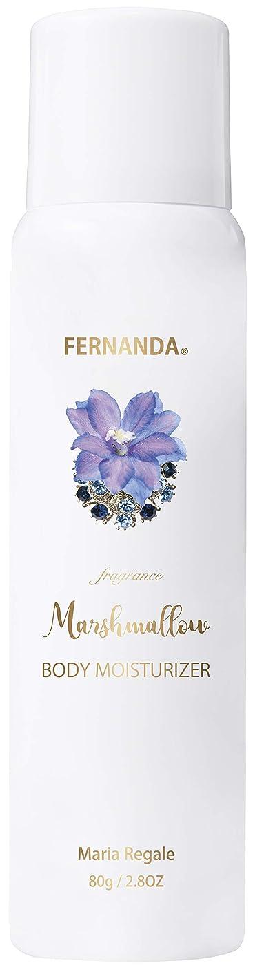 先見の明不安定な味方FERNANDA(フェルナンダ) Marshmallow Body Moisturizer Maria Regale (マシュマロ ボディ モイスチャライザー マリアリゲル)