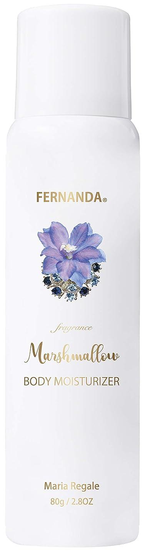 舞い上がる天使砂FERNANDA(フェルナンダ) Marshmallow Body Moisturizer Maria Regale (マシュマロ ボディ モイスチャライザー マリアリゲル)