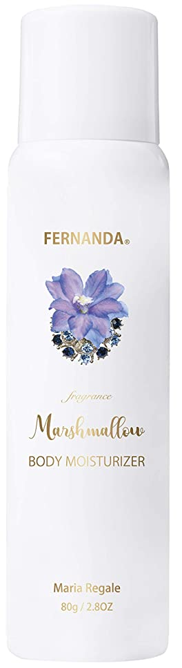 居眠りするラビリンス応答FERNANDA(フェルナンダ) Marshmallow Body Moisturizer Maria Regale (マシュマロ ボディ モイスチャライザー マリアリゲル)
