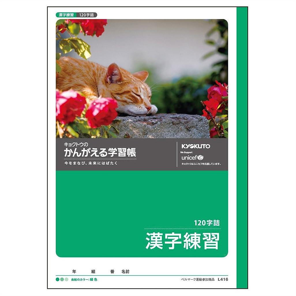 ホステス大胆な状態キョクトウ かんがえる学習帳 漢字練習 120字詰 B5 L416 10冊