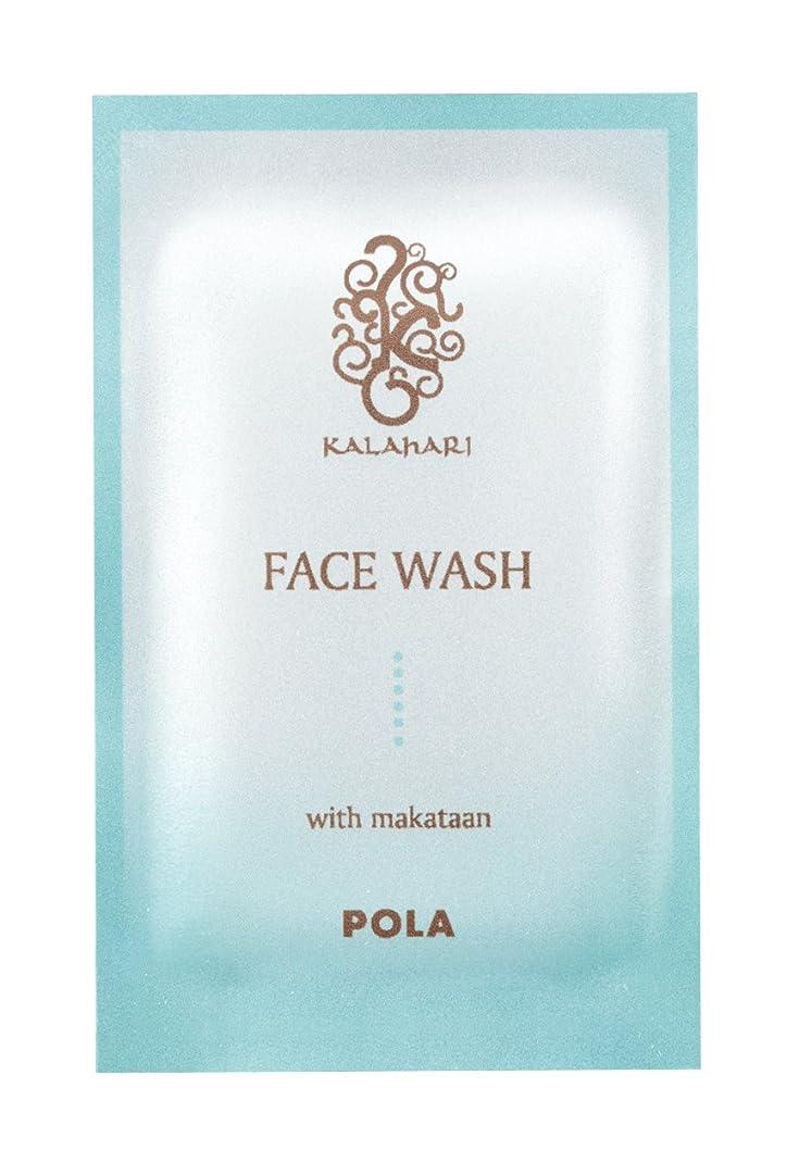 誇り独立したしなければならないPOLA ポーラ カラハリ フェイスウォッシュ 洗顔料 個包装 2g×100包
