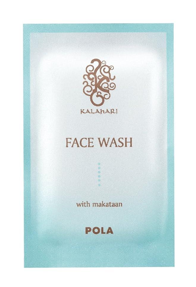 西石の区別するPOLA ポーラ カラハリ フェイスウォッシュ 洗顔料 個包装 2g×100包