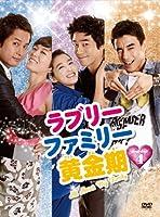 ラブリーファミリー黄金期 DVD-BOX4