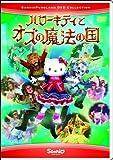 ハローキティとオズの魔法の国[DVD]