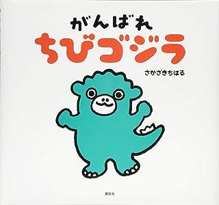 がんばれ ちびゴジラ (講談社の創作絵本)