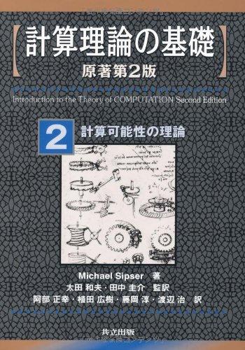 計算理論の基礎 [原著第2版] 2.計算可能性の理論の詳細を見る