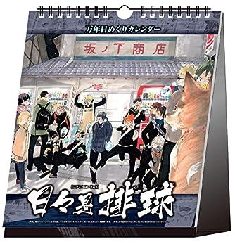 『ハイキュー!!』コミックカレンダー2017 卓上 (コミックス)