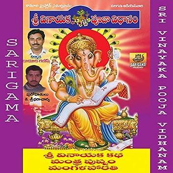 Om Hari Om (Sri Vinayaka Pooja Vidhanam)