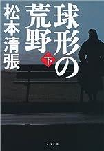 表紙: 球形の荒野新装版(下) (文春文庫) | 松本 清張