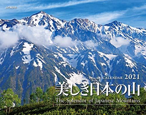 カレンダー2021 美しき日本の山 <月めくり・壁掛け> (ヤマケイカレンダー2021)の詳細を見る