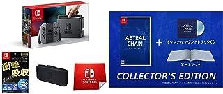 Nintendo Switch 本体 (ニンテンドースイッチ) 【Joy-Con(L)/(R) グレー】(Amazon.co.jp限定特典付) + ASTRAL CHAIN COLLECTOR'S EDITION(アストラル チェイン コレクターズ エディション) -Switch (Amazon.co.jp限定特典付) セット