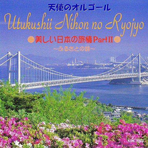 Utsukushii Nihon No Ryojyou Part Ii