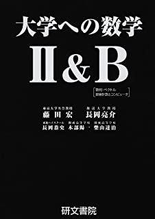 大学への数学II&B