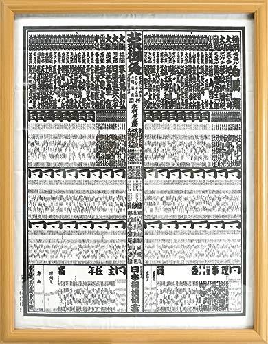 VANJOH 相撲番付表額 ナチュラル 105889